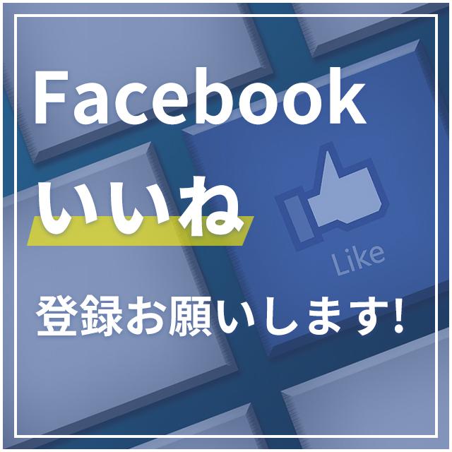Facebookいいね登録お願いします。
