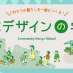 新たな始まりの瞬間に立ち会いました ~「地域デザインの学校in防府 卒業式」参加まとめ~
