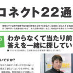 コネクト22通信VOL.3 創業担当者インタビュー掲載!