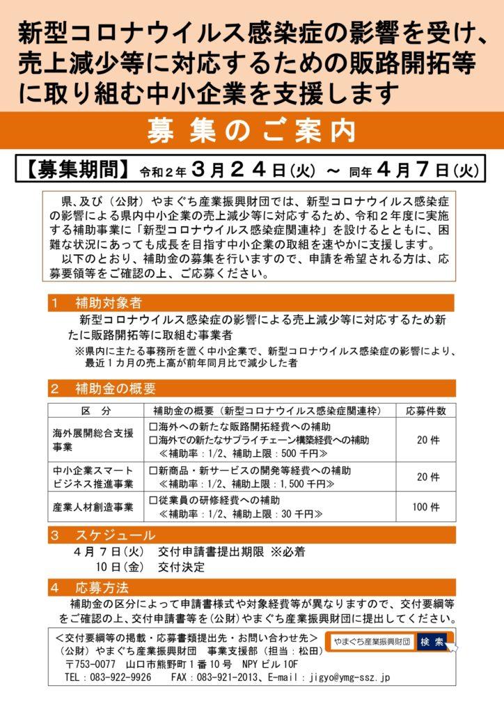 山口 県 コロナ 情報