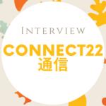 「ありがとう」と言われる仕事を広めたい!人を笑顔にするカイロプラクティック  ~コネクト22通信 2021年2月号 /事業者インタビュー全文~