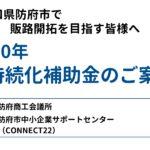 コネクト22通信VOL.7  持続化補助金について