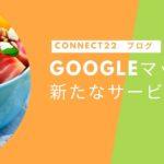 Googleマップ 「デリバリー」「テイクアウト」新たな表示機能の開始!
