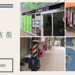 防府・銀座商店街通信  ~Cafeteria Rian~