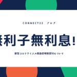 無利子無利息!? 日本政策金融公庫の『新型コロナウイルス感染症特別貸付』について調べてみました