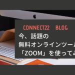 今、話題の 無料オンラインツール「Zoom」を使ってみた 【後編】