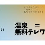 販売促進のヒント   面白いと思った「日経MJ」記事より  ~温泉 = 無料テレワーク ?~