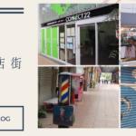 防府・銀座商店街通信 ~リサイクルハウス たんぽぽ~