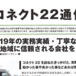 コネクト22通信VOL.10  創業者インタビュー掲載!