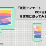 簡単!便利!悩み無用! 「販促アンケートPOP自動作成システム」を実際に使ってみました。