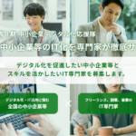 【第Ⅱ期】中小企業デジタル化応援隊事業について