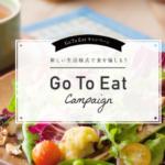 「Go To Eatやまぐち食事券」ホームページが公開されました