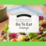 「Go To Eatやまぐち食事券」がスタート!  利用者、使えるお店ごとのポイントをまとめてみました。