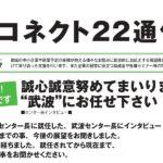 コネクト22通信VOL.12 センター長インタビュー掲載!