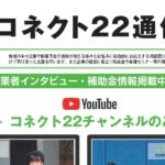 コネクト22通信VOL.15  YouTubeチャンネルの紹介!