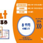 【Go To Eatやまぐち食事券】食事券販売停止・利用自粛について ※8/16更新