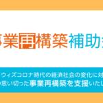 【補助金・給付金情報】事業再構築補助金 公募開始