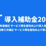 【補助金・給付金情報】IT導入補助金(2021)