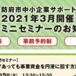 コネクト22通信VOL.17  ミニセミナーの紹介!