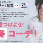 服飾関連支援事業 「防府コーディネート図鑑」発行のお知らせ