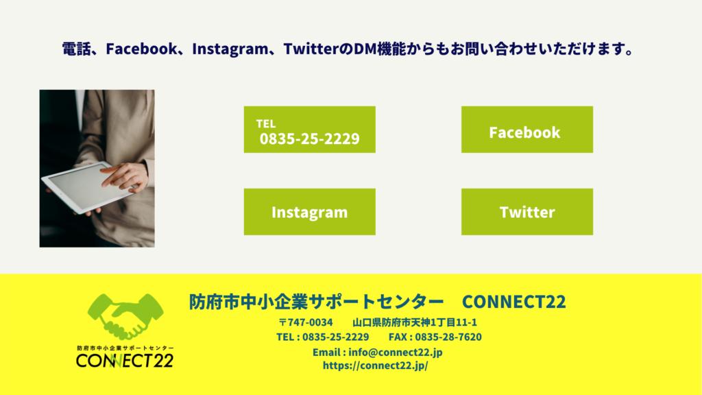 電話、Facebook、Instagram、Twitterからもお問い合わせいただけます。