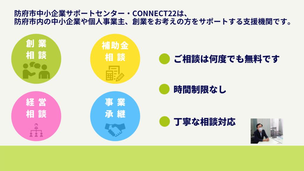 防府市中小企業サポートセンター(コネクト22)は、防府市内の中小企業や個人事業主、創業をお考えの方をサポートする支援機関です。