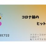 サステナブル 買い物テック 生ジョッキ缶 パジャマスーツ  いくつ知っていますか?