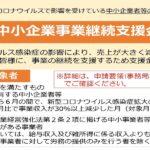 【7/28(水)受付開始!】山口県 中小企業事業継続支援金