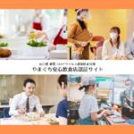 ≪8/17開始≫ やまぐち安心飲食店認証制度