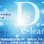 「DX入門 e-ラーニング」受講企業の募集について
