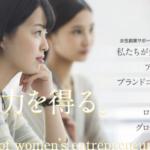 山口県女性創業サポート事業実践的創業セミナー「POWERS」 パワーズ 受講者募集