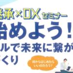 事業承継×DXセミナー 今始めよう!デジタルで未来に繋がる企業づくり