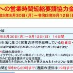 【山口県】第1期・飲食店等への営業時間短縮要請協力金について