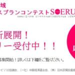 【9/2(木)締切】第5回 中国地域女性ビジネスプランコンテスト 『SOERU』の開催と募集について