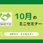 【10月開催】CONNECT22・ミニセミナーのお知らせ