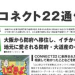 コネクト22通信VOL.24  事業者インタビュー掲載!