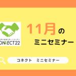 【11月開催】CONNECT22・ミニセミナーのお知らせ