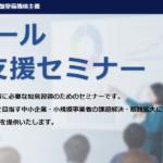 【オンラインセミナー】ECモール出店支援セミナー